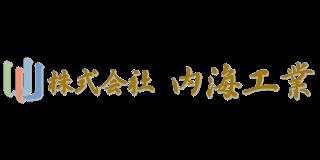 ONE-LINE2016 協賛企業の株式会社内海工業