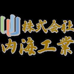 ONE-LINE2015 協賛企業の株式会社内海工業